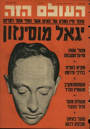 העולם הזה - גליון 1068 - 19 במרץ 1958