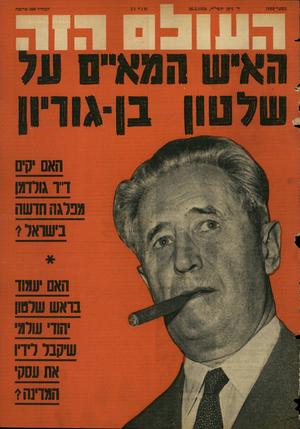 העולם הזה - גליון 1069 - 26 במרץ 1958