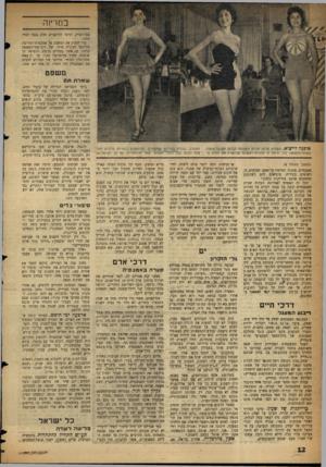 העולם הזה - גליון 1069 - 26 במרץ 1958 - עמוד 12 | בם רי 1ה בעל־הבית, תרמו הלוקצ׳ים חלק נכבד למדי ממנו. כדי למנוע את המאבק על אמבט־ת־המריבד, מליהפך למקרה חוזר של ריב־פחי־האשפה ברמת גן, אשר נסתיים ברצח, הוציאה