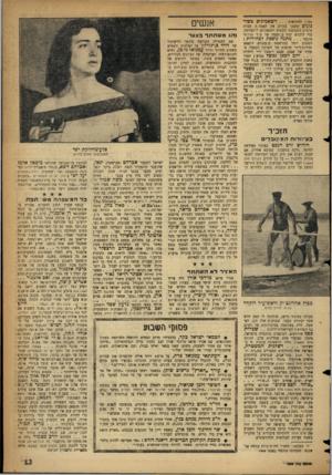העולם הזה - גליון 1069 - 26 במרץ 1958 - עמוד 13 | מקי! לחקלאות ויטאמינים כשד־נדנים ימשכו בקרוב את האמה ת. חברת ארטיק מתבוננת להכניס ויסאמי.ים לתדצרתה, כדי לרכוש קהל בסיסמה של ע.־ך תזונתי מוגבר מתנה כוספת