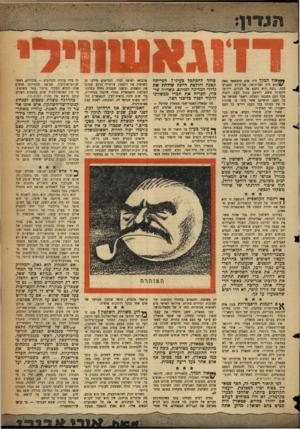 העולם הזה - גליון 1069 - 26 במרץ 1958 - עמוד 3 | כמו סטאלין, חשש כל רגע מפני אויבים הזוממים להרעילו. כמו סטאלין, חיסל אנשים שמבטם לא מצא חן בעיניו. … כמו סטאלין, לא סכל סביבו אף אדם אחד כעל דיעה עצמית.