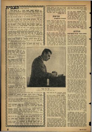 העולם הזה - גליון 1069 - 26 במרץ 1958 - עמוד 5 | תקציב למועצות שאינן קיימות לסי החוק. תקציב זה הוא הבסיס החוקי היחידי, לקיום מועצות אלד״ סיעות נעלמות. השבוע שוב הגיע המועד ה״מח לקבלת תקציב ד,מועצ<ת. אולם השעם