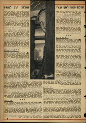 העולם הזה - גליון 1069 - 26 במרץ 1958 - עמוד 7 | השבוע חששו ואשי מפא׳ שגוודמן הגיע ושעו יותר. כי איחוד ח׳׳ץ (.חרות־הצ״ב) עלול להזזת סכנה ממשית למעמדה של מפא׳׳י, הרבה יותר מאיחוד צ׳׳ם (הצ׳׳ב־הפרוגרם יבים).