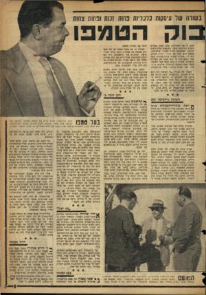 העולם הזה - גליון 1069 - 26 במרץ 1958 - עמוד 9 | בשווה של עיסקות כלנר־ות פחות זנות ופחות צחות בוק הטמפו חתם לי על התחייבות שלא יעסוק בשלוש השנים הקרובות ביצור משקאות קלים דומים לממפו, ובהפצתם מחוץ לאיזור