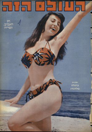 העולם הזה - גליון 1070 - 1 באפריל 1958