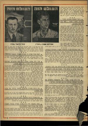 העולם הזה - גליון 1071 - 8 באפריל 1958 - עמוד 7   אינני יכול להכחיש, כי בימי המרו היו גם אי־הבנות בין אצ״ל ובין לח״י. אבל בפרספקטיבה הן נראות קטנות מאד. … כידוע, נפגש יושב־ראש הועדה ההיא גם עם משלחת ה״הגנה״