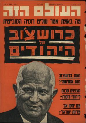 העולם הזה - גליון 1072 - 16 באפריל 1958 - עמוד 1 | מה באמת אמו שדים רוסיה הסובייטית האס כחשצ־וב הוא אשיעור? הצבור סנטו ליהוד רוסיה? ווההסו אל מריש