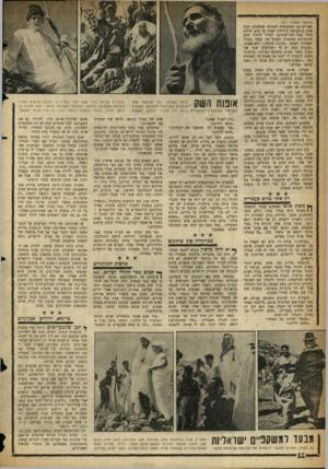 העולם הזה - גליון 1072 - 16 באפריל 1958 - עמוד 12 | (המשך מעמוד ) 11 באדישותם המקצועית לתכונה שמסביב. זקנה אחת בתלבושת מזרחית ישבה על סלע, חייכה מולי בפה חסר־שיניים. רציתי ללמוד מעט מהותיקים במקצוע. הצגתי את