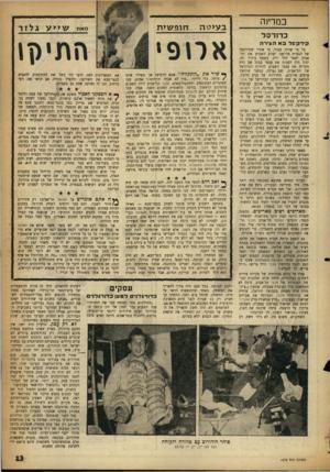 העולם הזה - גליון 1072 - 16 באפריל 1958 - עמוד 13 | במדינה ב עי ט ה חו פ שית מאת כדורסל קירקשל בא העירה כל מי שהיה סבור, כי אחרי שקירקסה של הגברת מדראנו יעזוב השבוע את תל- אביב ישאר חלל ריק בשטח בידור זה, יכול