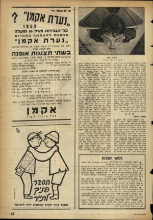 העולם הזה - גליון 1072 - 16 באפריל 1958 - עמוד 17 | כד הגבירות ומעדה מגיד 16 מסמנות להשתתף בתחרות ניתנת בזה הזדמנות ל־ 6גבירות להציג את המודלים החדישים שלנו לקראת האביב בשתי תצוגות אופנה ריקה זראי תשוקה לכל צעיר
