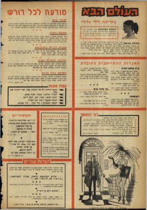 העולם הזה - גליון 1072 - 16 באפריל 1958 - עמוד 20 | מזרעה לכל דור>)1 בעריכת לילי גלילי מוזמנים מ שתתפים. אחד הקוראים מבין המשתתפים בשליחת חומר לעמזד זה יזכה מדי שבוע בפרס של סו לירות ישראליות. הזוכה בכפרם השבוע: