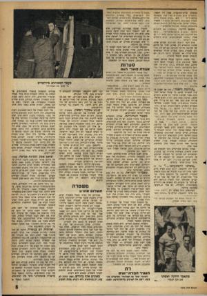 העולם הזה - גליון 1072 - 16 באפריל 1958 - עמוד 5 | ממשלת ברית־המועצות אמר, בין השאר: ״היהודים אינם מסוגלים לחיי עמל ומשמעת קולקטיביים הוא ״הביע ספקות ביחס לעתיד הקהילות היהודיות ברוסיה.״ לדבריו ״עשתה ישראל שרות