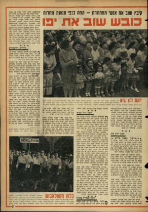 העולם הזה - גליון 1072 - 16 באפריל 1958 - עמוד 7 | קיבץ שוב אח אגש׳ המחתות -תחת נגני תגועת החוות כו ב ש שו ב את יפו בית־הסוהר, היתד, הדרך קצרה עד מאוד. הדרך לקניה, בה ישב בוים עד חודש יולי , 1948 היתד, ארוכה