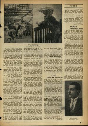 העולם הזה - גליון 1072 - 16 באפריל 1958 - עמוד 8 | אתם רוצים הסבר? בבקשה, למד, לא? רפי נלסון מוכן לספק אותו, על סיפונה של סנס־שמזה, סירת הטיול הגדולה, בעלת קרקעית הזכוכית, אותה הוא מפעיל בהצלחה מן המעגן הקטן