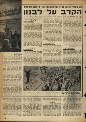 העולם הזה - גליון 1072 - 16 באפריל 1958 - עמוד 9 | אם באח׳ הלבנון נברה שרחבת, מת יגידו בדמשק ובקאהיו הקרב על ל בנון ל אולם האורחים הגדול, בארמון הסולטן בדמשק, נכנסה משלחת של נכבדים לבנוניים• ראש המשלחת, גבר שמן