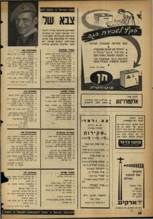 העולם הזה - גליון 1073 - 23 באפריל 1958 - עמוד 14 | אות ישראל עשור לע -י>ג*מ**3מיזיז<!$ש!!}!111 ן ןן צבא שד צכא-העם שהתקבץ בגדודי ההגנה היה תערוכת רעננה של כנופיית־פרטיזנים, תנועת־נוער וצבא סדיר. אנשיו היו