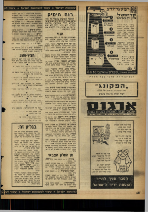 העולם הזה - גליון 1073 - 23 באפריל 1958 - עמוד 18 | עצמאות ישראל עשור לעצמאות ישראל עשור לע ׳ הבעמ ״ רדע רוח הי סי ס לוריסלגד א כ \ \3ת > סמיסוי החומר המופיע כעמוד זה התפרסם בטורים הקבועים השונים של ״העולם הזה״