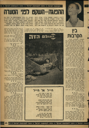 העולם הזה - גליון 1073 - 23 באפריל 1958 - עמוד 23 | עצמאות ישראל עשור לעצמאות ישראל עשור לעצמאות ישראל עע ההסגה-השקם לטי הסש־ה ההפוגה הראשונה שנכפתה על־ידי האו״ם היתה הצלה למדינה הצעירה. כירושלים הנצורה הגיעו