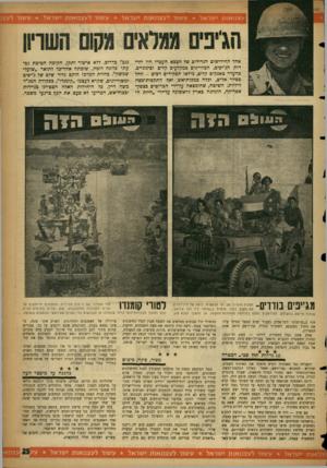 העולם הזה - גליון 1073 - 23 באפריל 1958 - עמוד 25 | אחד החידושים הגדולים של הצבא העברי היו יחידות הג׳יפים, המזויינים במקלעים קלים ובינוניים. כהעדר טאנקים קלים, מילאו תפקידים רבים -החל בסיור אלים, וכלה כמכות־אש