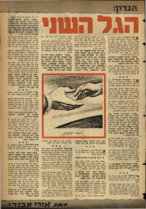 העולם הזה - גליון 1073 - 23 באפריל 1958 - עמוד 3 | יהיו הם הקובעים את סגנון התקופד., אפשר להגיע לאותה מסקנה מכיוון אחר. העולם שי העשור השני יהיה עולם של איחודי״ם מרחביים. בכל רחבי העולם מתגברת ההכרה ששוב לא