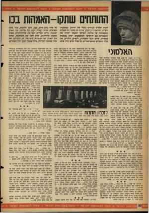 העולם הזה - גליון 1073 - 23 באפריל 1958 - עמוד 32 | עצמאות ישראל * עשור לעצמאות ישראל * עשור לעצמאות ישראל עשור ל התותחים שתקו-האמהות בכו ששת אלפים צעירים מסרו את חייהם כמלחמת• תש״ח. ההיסטוריון יקבע שהיה זה מחיר