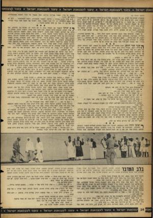 העולם הזה - גליון 1073 - 23 באפריל 1958 - עמוד 34 | (הנזשן מעמוד )33 ובונצ׳יק ישובים על הארץ, גבם אל הסמבון. מעדי רועמים ריריות תותחים. אני יודע שאסור לעשות זאת, והם עוקבים אחרי דוממים, אך אני מוכרן! להתחמם. קר