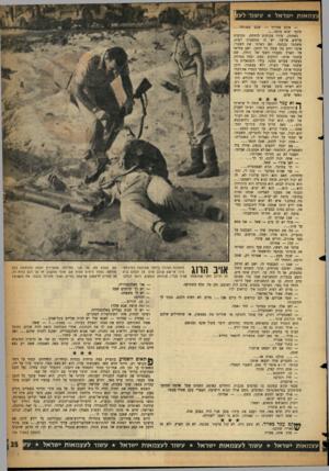 העולם הזה - גליון 1073 - 23 באפריל 1958 - עמוד 35 | צמאות ישראל עשור לע — אינם אמרתי — שכב במנו ח ה... תיכף יבוא מוטה נשתתק, עיניו פקוחות לרווחה, תקועות ברקיע, אל־על. יש לו מחשבות רעות, משכתי בכתפי. ואז ראיתי את