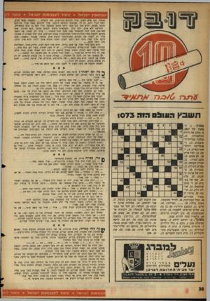 העולם הזה - גליון 1073 - 23 באפריל 1958 - עמוד 36 | עצמאות ישראל עשור לעצמאות ישראל עשור לע מתחיל, הנה אויב לפניך, עליך להרגיש התרגשות, ואת הרעידה וכשאתה נשאר תקוע. וחבל הגרר ניתק, דע לך: מערכתך הוכרעה לרעתך,