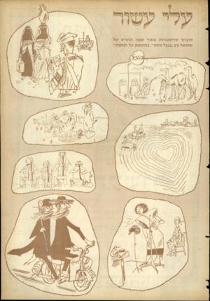 העולם הזה - גליון 1073 - 23 באפריל 1958 - עמוד 39 |