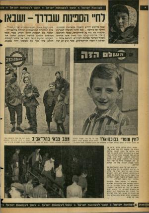 העולם הזה - גליון 1073 - 23 באפריל 1958 - עמוד 6 | עצמאות ישראל * עשור לעצמאות ישראל עשור לעצמאות ישראל עש לחיי הספינות שבדרך -ושבאו ששה מליונים יהודים הושמדו במשרפות ובמחנות• הריכוז של אירופה -זאת היתה העובדה