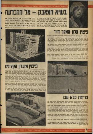 העולם הזה - גליון 1073 - 23 באפריל 1958 - עמוד 8 | עצמאות ישראל עשור לעצמאות ישראל עשור לעצמאות ישראל * עשור בשיא המאבק ־ אר ההכרעה המערכה הגדולה הגיעה לשיאה. תנועת־המרי, שאיחדה את ההגנה עם אצ״ל ולח״י התפרקה