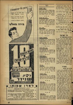 העולם הזה - גליון 1074 - 30 באפריל 1958 - עמוד 17   ילדי העשור, שנקבצו מכל חלקי־הארץ: • מה מזכירה לבם בת־גליסץ ״עקוב עמידרור :״האוניה בת־גלים, נשבתה והוכנסה לצי של מצרים. הצוות שוחרר אחרי כמה שנים ,ילד