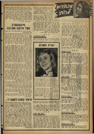 העולם הזה - גליון 1074 - 30 באפריל 1958 - עמוד 18   לאלה שהציפו אותי בשאלות: חברתי נילי איננה לילי. מה פתאום? ובכלל, מה אתם כולכם נותבים אלי? פנו אל לילי. היא אפילו משלמת בעז זה. הרשוני להביא בפניכם את מכתבו של