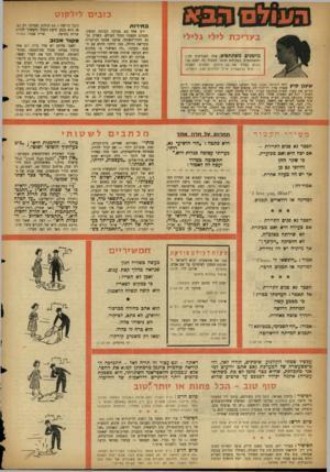 העולם הזה - גליון 1074 - 30 באפריל 1958 - עמוד 20   בחירות ב ע רי כ ת ליל* גלילי מוזמנים משתתפים. אחד הקוראים מבין המשתתפים בשליחת חוסר לעמוד זה יזכה מדי טבוע בפרס של 10 לירות. הזוכים השבוע — יורם ברנשטיין,