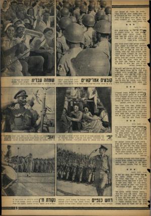 העולם הזה - גליון 1074 - 30 באפריל 1958 - עמוד 5 | ״שרק הכל ידפוק, שרק לא יהיה פנצ׳ר!״ מתפלל בלבו מתי