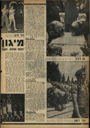 העולם הזה - גליון 1074 - 30 באפריל 1958 - עמוד 6   ך * עי רדבשהחג. רחובות אפורים קרנו     לפתע בשלל צבעים. בתים משעממים חייכו מבעד לעטרת דגלונים וירק. שיירות של ילדי־גן השתרכו ברחובות, בעקבות מנותיהם, כשהם