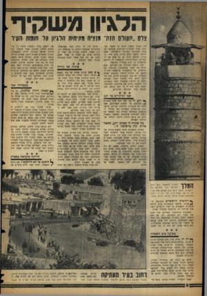 העולם הזה - גליון 1074 - 30 באפריל 1958 - עמוד 8   הדגיון מעוקיף צלס..העולם הזה״ מנציח מתיחית הלגיון על חומות יהעיו דה: מחוגי השעון הראו כי השעה כבר תשע. ואילו המכונית המיוחדת, שהסיעה את צלמי העתונות במרוכז