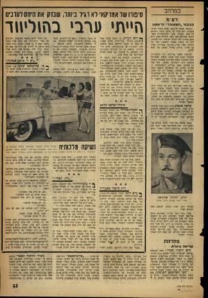 העולם הזה - גליון 1075 - 7 במאי 1958 - עמוד 13 | במרחב סיפורו של אמויקאי לא וגיל מ חו, שנוק את היחס לערבים רע״בז הגיבור ״המאוחד״ הראשון מוחמד אחמד אל־גיאר נעשה גיבור לאומי במקרה. הוא פיקד על מוצב ערבי, החולש