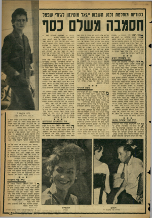 העולם הזה - גליון 1075 - 7 במאי 1958 - עמוד 15 | בסודיות מוחלטת נכנע השבוע ״גאל מוסינחן רגיוד׳ שנטר חסמבה משר כ סו אז יצאו ילדי חס מבה — ״חבורת ^ זסוד מוחלט בהחלט״ — למלא את שליחותם למען המולדת׳ לא בוצע מיבצע