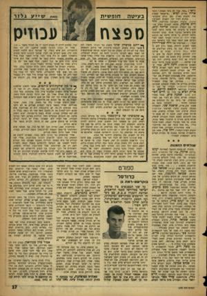 העולם הזה - גליון 1075 - 7 במאי 1958 - עמוד 17 | לראי :״בעד. אבל לא בימי חמסין.״ הזמר אריה (אריק) לביא :״אי־אפשר לעשות מזה מקצוע בארץ, כאן כולם חובבים״ בסקופ רציני זכה השבוע השבועון קולנוע. סופרת השבועון