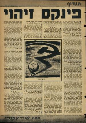 העולם הזה - גליון 1075 - 7 במאי 1958 - עמוד 3 | ץ* ר דויד בן־גוריון סירב לקבל את !4פינקס־הזיהוי החדש, שהוצא על־ידי משרד־הפנים של ממשלת־ישראל. את סירובו נימק בכך שאינו מכיר בזכותה של השפה הערבית להופיע