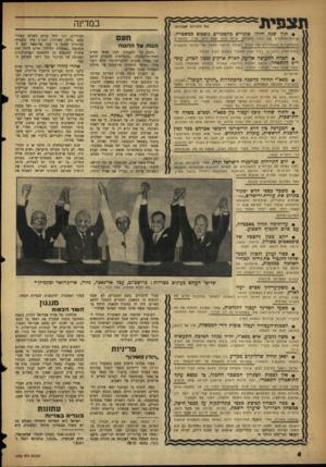 העולם הזה - גליון 1075 - 7 במאי 1958 - עמוד 4 | ת צ מי ת (כל הזכויות שמורות) • תוך שנה יחולו שינויים מהפכניים נוספים במשטרה. קבוצת־המניהלים ביג׳׳ במדינה החליס ה לגייס צוות שלם חדש מבין המפקדים המ שוחררים