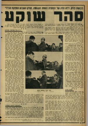 העולם הזה - גליון 1075 - 7 במאי 1958 - עמוד 6 | בבושת נניס, ללא שיוו שר הסתות האמת העגומה, סורק השבוע המנקה הנדר׳ ך ייופעתו של המפקח הכללי של המשטרה במשפט זה היה בה משום טרגדיה,׳־ ק ב עו שלושת שופטי