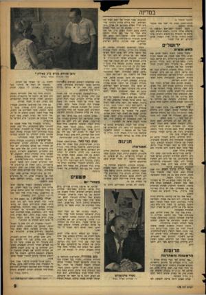 העולם הזה - גליון 1075 - 7 במאי 1958 - עמוד 9 | במדינה (המשך מעמוד )5 לבימת־משנד, קטנה, בד, ישבו כמד, מנכבדי וזתיקי המקום. התנצל השבוע יושב־ראש המועצה המקומית אליהו מירון :״לשכת הנשיא ידעה מראש על ההפרדה בין