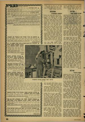 העולם הזה - גליון 1076 - 14 במאי 1958 - עמוד 11 | סיפרו לכל מי שרצה לשמוע על המליונים הרבים שבוזבזו על ה״זבנג״ הראשון והאחרון של אחד ממבצעי הפרסומת הגדולים ביותר של חצר ביג׳י ומנהליו. שהאף שלי לא מוצא חן בעיני