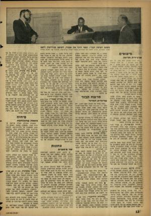 העולם הזה - גליון 1076 - 14 במאי 1958 - עמוד 12 | פצצה במערכת, נסיון לחטוף את העורכים, מכשיר־האזנה בבית־קפה, פרטיכל של ישיבה סודית מיעוטי ם אלגייד־החדשה ,מה שיש לשנות הוא הקו, כל הקו (זה מושג מעורפל /אך מאוד