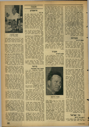 העולם הזה - גליון 1076 - 14 במאי 1958 - עמוד 13 | ההרצה, שהחלה לפני שבועות אחדים, התברר כי זרועות המסמיכים בבריכות הנחושת חלשות מדי. המשאבות שבבריכות לא פעלו וד,מנופים, שמתפקידם להעביר את החומר מן הבריכה אל