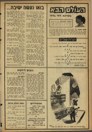 העולם הזה - גליון 1076 - 14 במאי 1958 - עמוד 18 | בעריכת לילי גלילי מוזמנים משתתפים. אחד הקוראים מבין המשתתפים בשליחת חוסר לעמוד זה יזכה מדי שבוע בפרס של 10 לירות. הזוכה בפרס זה השבוע היא הקוראה מאירה דויטש,