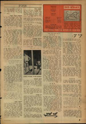 העולם הזה - גליון 1076 - 14 במאי 1958 - עמוד 2 | כתבים המפקח הולך זהו נצחון פשוט, ברור, שלם. במשך שמונה שנות קיומה של המערכת הנוכחית, מתו 11 שבועונים, שניסו להתחרות בנו בגלוי או בנסתר. חלקם קויימו בכל 21 שנות