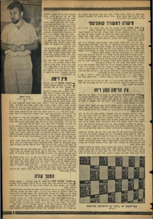 העולם הזה - גליון 1076 - 14 במאי 1958 - עמוד 5 | טנאי שנשא את התואר ״העורך הכללי״ .כעבור שנה וחצי, כשיצא טנאי מהעסק, זכה לופבן סוף־סוף לשאת בתואר הבלעדי למשך חודשים אחדים׳ עד להתמוטטות הסופית. אלה היו שבועות